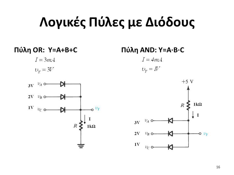 Λογικές Πύλες με Διόδους Πύλη OR: Y=A+B+CΠύλη AND: Y=A∙B∙C 16
