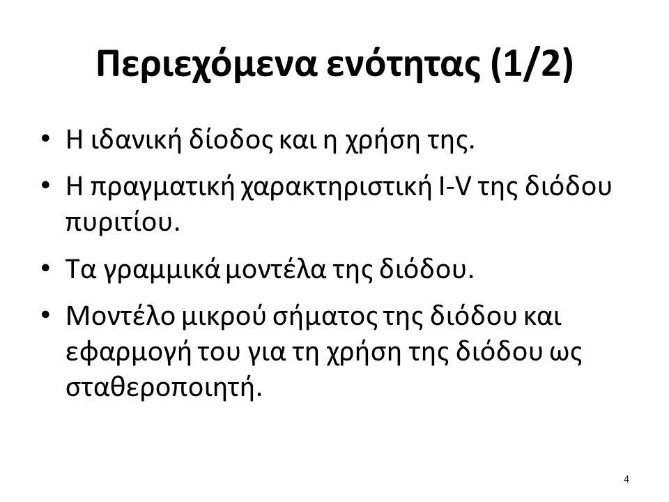 Περιεχόμενα ενότητας (1/2) Η ιδανική δίοδος και η χρήση της.