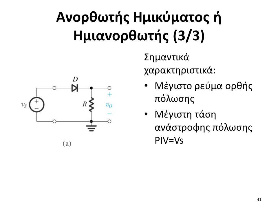 Ανορθωτής Ημικύματος ή Ημιανορθωτής (3/3) Σημαντικά χαρακτηριστικά: Μέγιστο ρεύμα ορθής πόλωσης Μέγιστη τάση ανάστροφης πόλωσης PIV=Vs 41