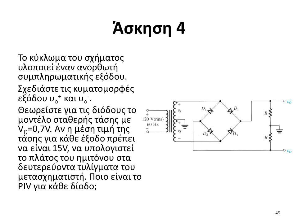 Άσκηση 4 Το κύκλωμα του σχήματος υλοποιεί έναν ανορθωτή συμπληρωματικής εξόδου.
