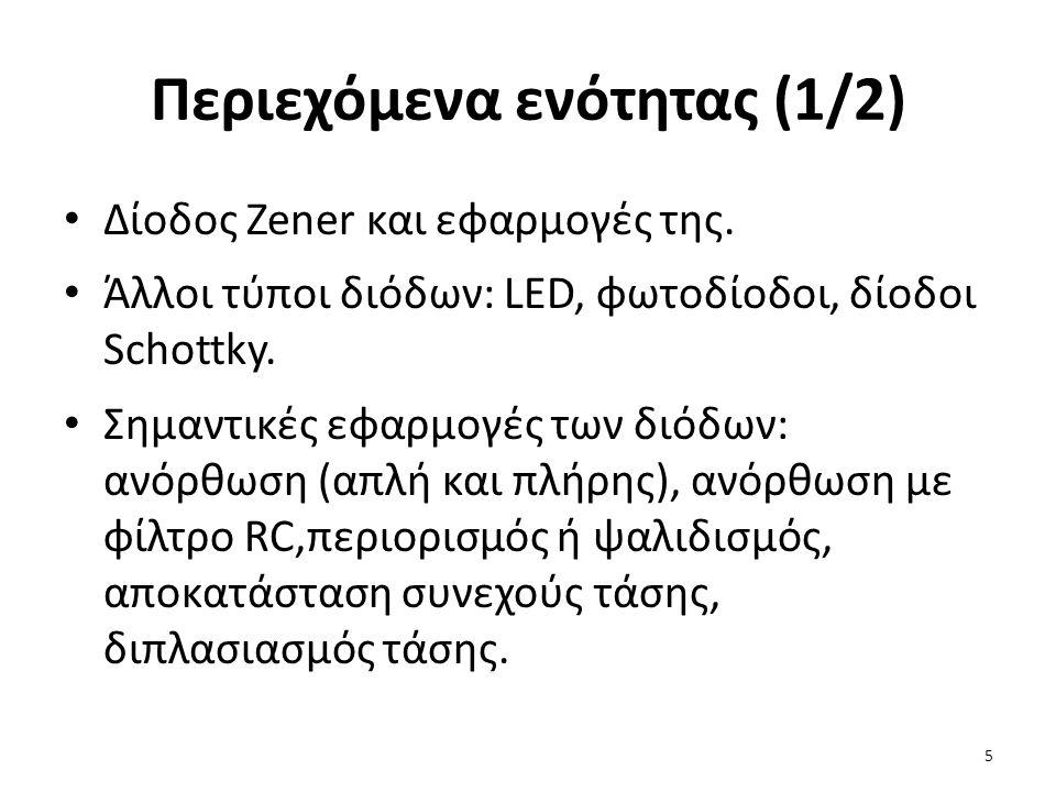Περιεχόμενα ενότητας (1/2) Δίοδος Zener και εφαρμογές της.
