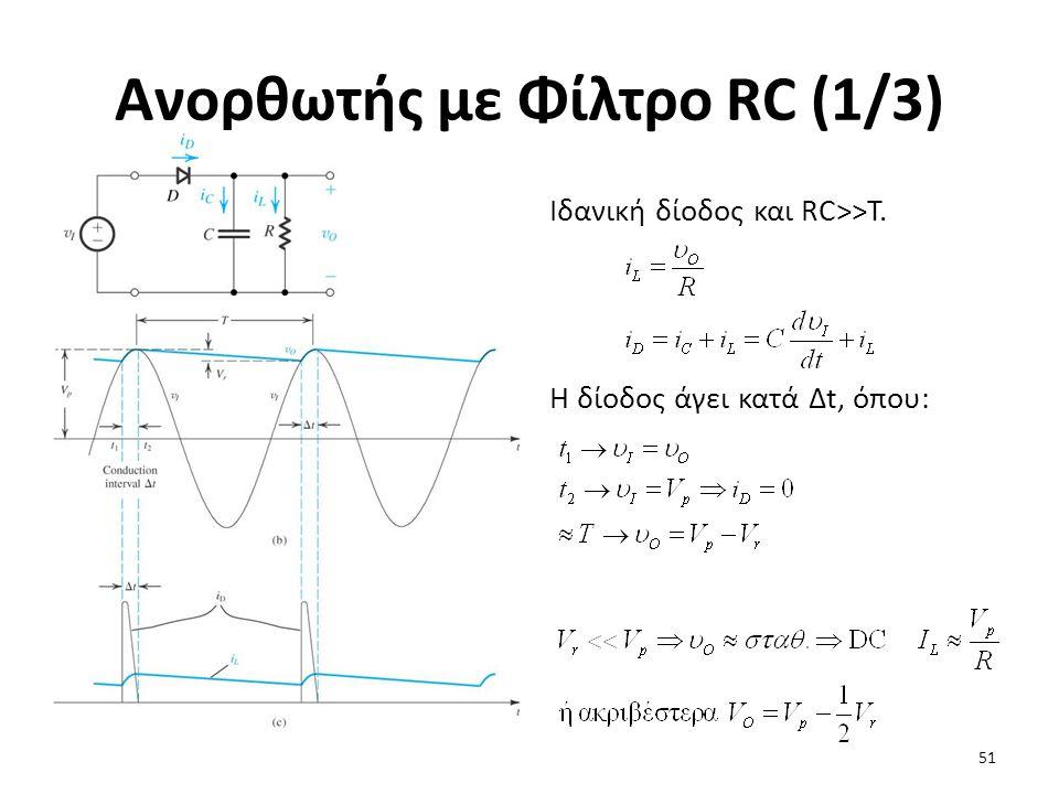 Ανορθωτής με Φίλτρο RC (1/3) Ιδανική δίοδος και RC>>T. Η δίοδος άγει κατά Δt, όπου: 51