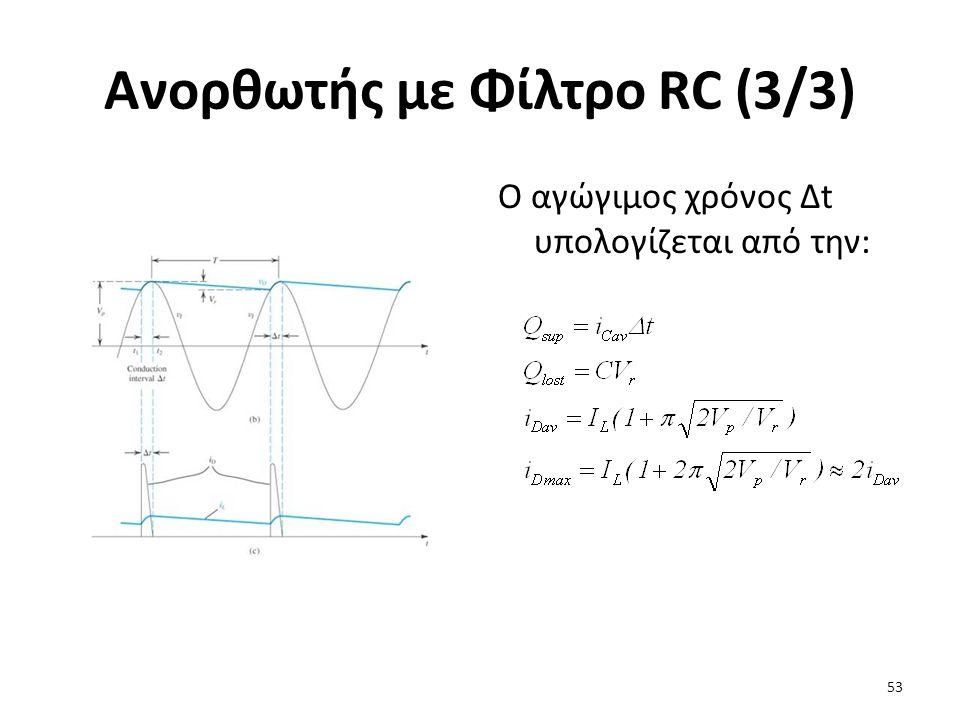 Ανορθωτής με Φίλτρο RC (3/3) Ο αγώγιμος χρόνος Δt υπολογίζεται από την: 53