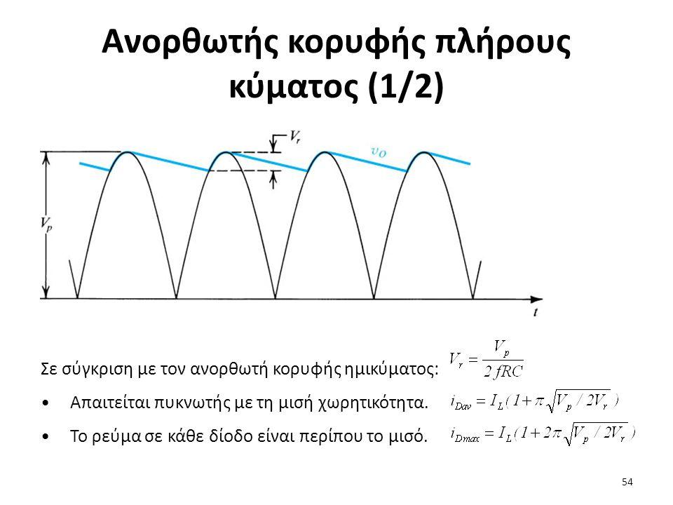 Ανορθωτής κορυφής πλήρους κύματος (1/2) Σε σύγκριση με τον ανορθωτή κορυφής ημικύματος: Απαιτείται πυκνωτής με τη μισή χωρητικότητα.