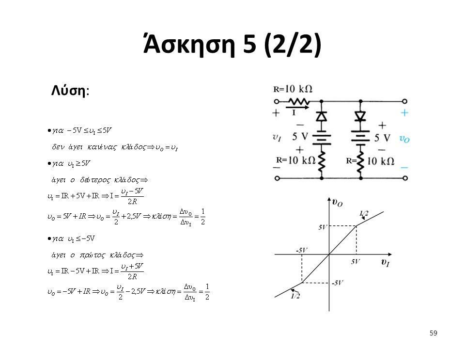 Άσκηση 5 (2/2) Λύση: 59