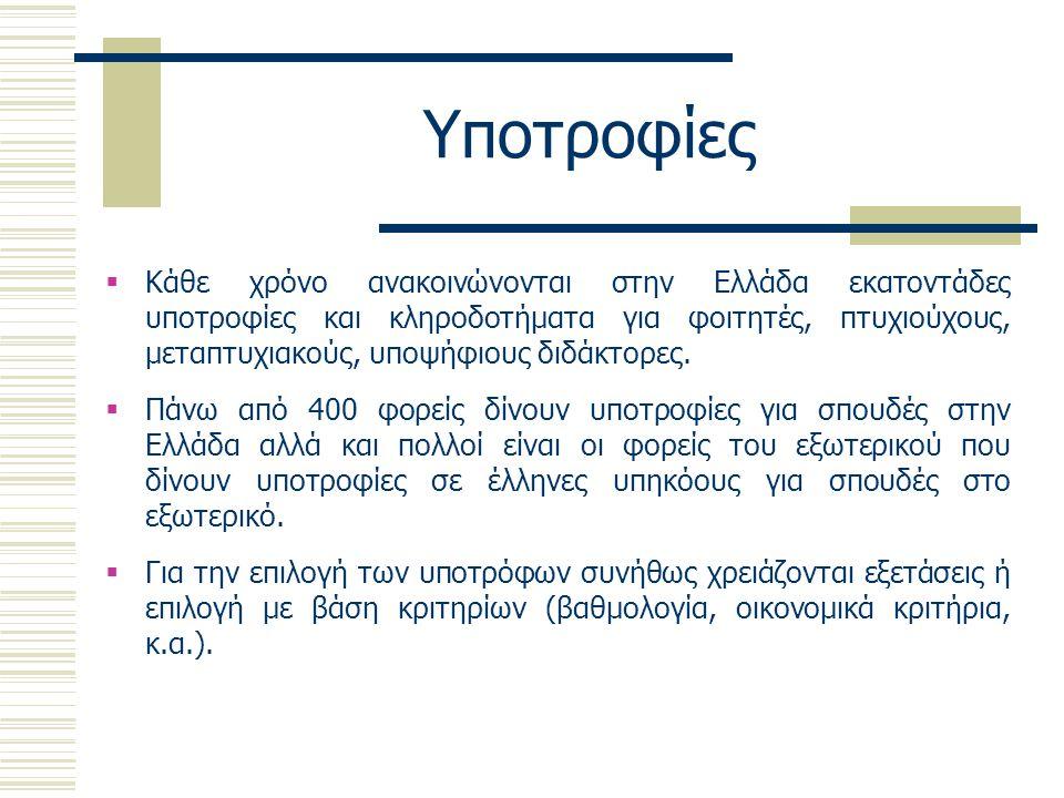 Υποτροφίες  Κάθε χρόνο ανακοινώνονται στην Ελλάδα εκατοντάδες υποτροφίες και κληροδοτήματα για φοιτητές, πτυχιούχους, μεταπτυχιακούς, υποψήφιους διδάκτορες.