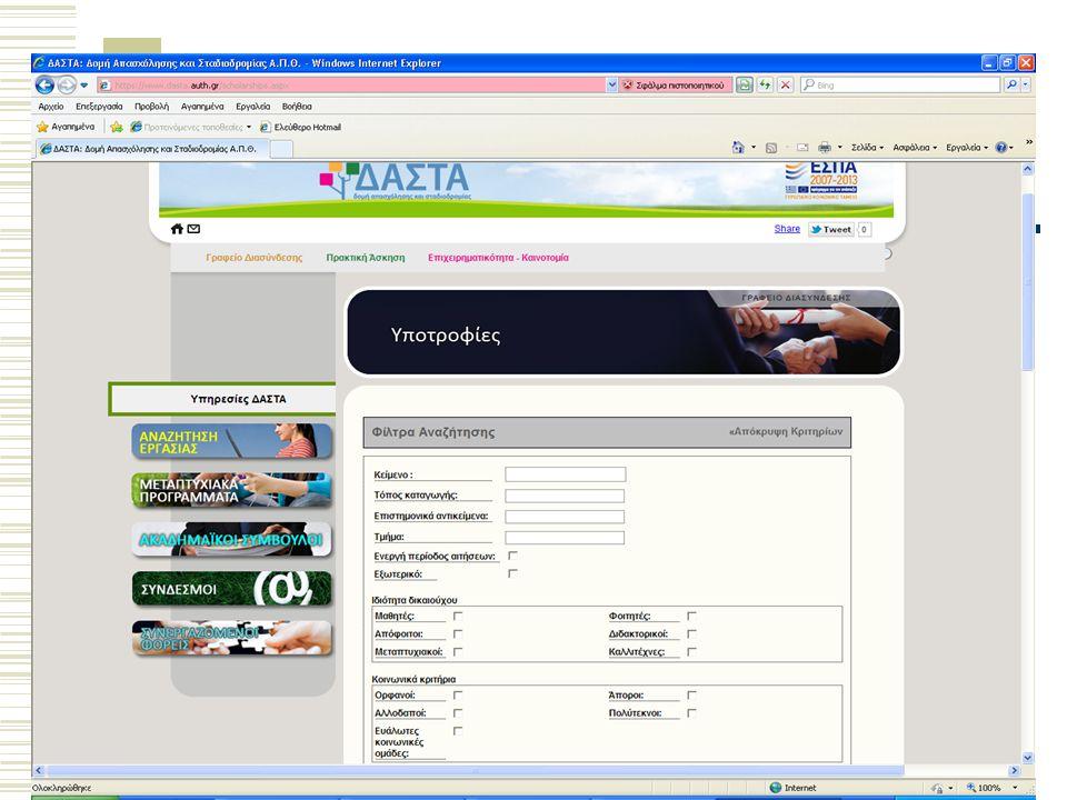 Υποτροφίες και Κληροδοτήματα  Οδηγός υποτροφιών και κληροδοτημάτων Ελλάδας (έκδοση 2005)  Ιστοσελίδες Πανεπιστημίων  Βάσεις δεδομένων διαφόρων χωρών