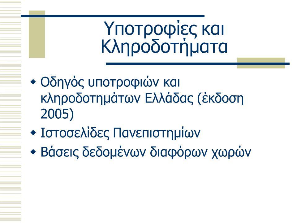 Υποτροφίες και Κληροδοτήματα  Οδηγός υποτροφιών και κληροδοτημάτων Ελλάδας (έκδοση 2005)  Ιστοσελίδες Πανεπιστημίων  Βάσεις δεδομένων διαφόρων χωρώ