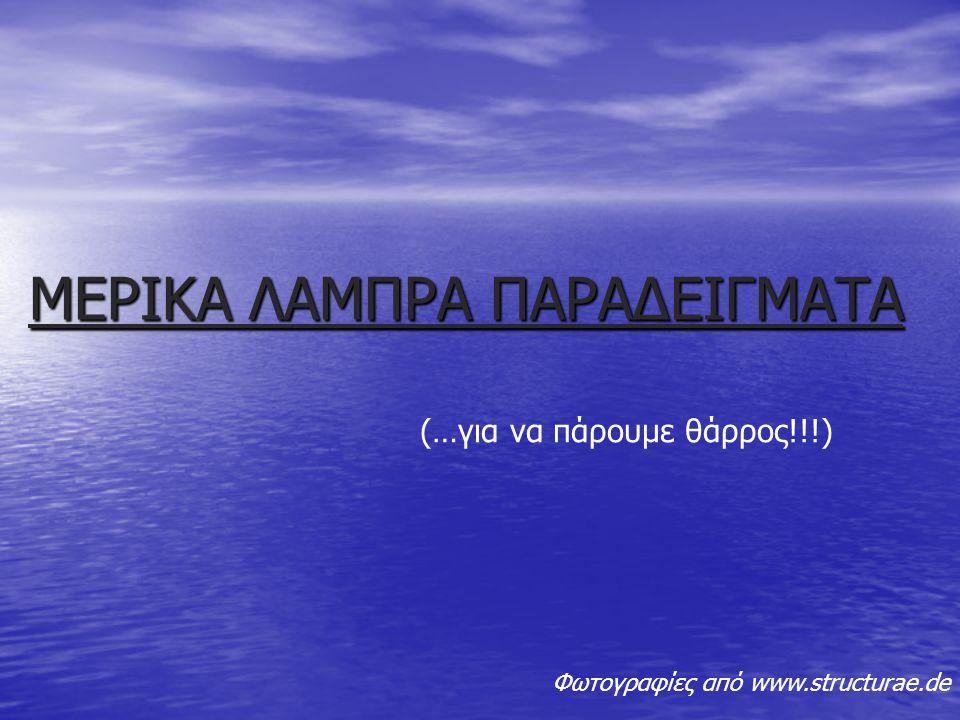 ΜΕΡΙΚΑ ΛΑΜΠΡΑ ΠΑΡΑΔΕΙΓΜΑΤΑ Φωτογραφίες από www.structurae.de (…για να πάρουμε θάρρος!!!)