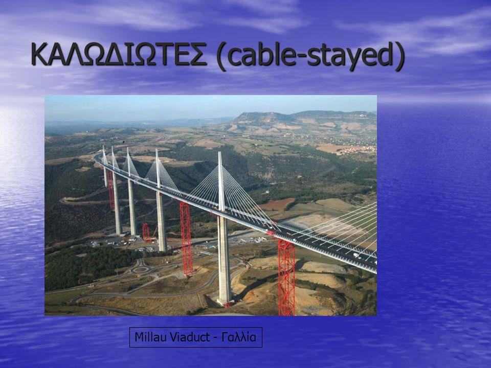 ΚΑΛΩΔΙΩΤΕΣ (cable-stayed) Millau Viaduct - Γαλλία