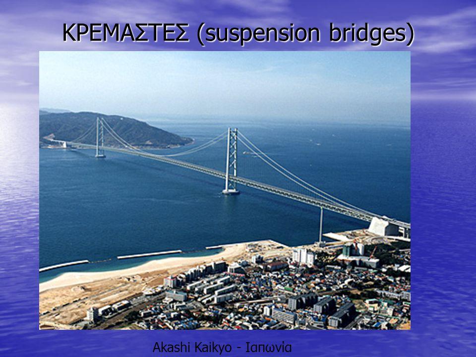 ΚΡΕΜΑΣΤΕΣ (suspension bridges) Akashi Kaikyo - Ιαπωνία