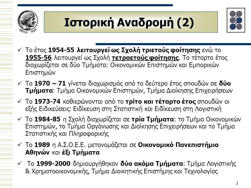 3 Ιστορική Αναδρομή (2) Το έτος 1954-55 λειτουργεί ως Σχολή τριετούς φοίτησης ενώ το 1955-56 λειτουργεί ως Σχολή τετραετούς φοίτησης. Το τέταρτο έτος