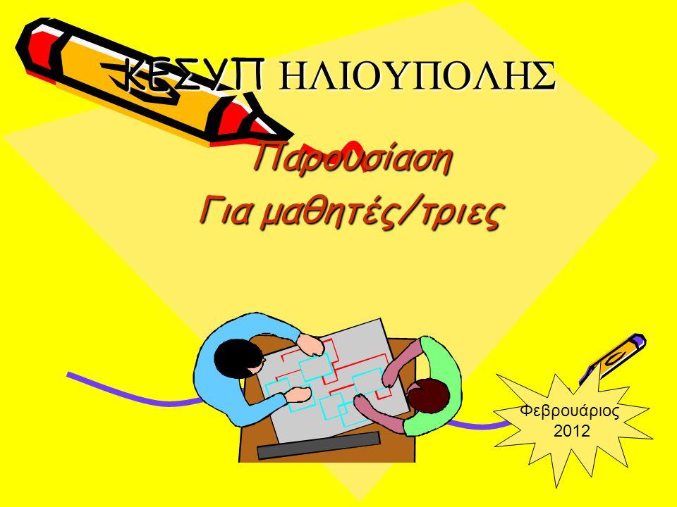ΕΙΣΑΓΩΓΗ ΣΕ ΑΕΙ -ΤΕΙ ΑΠΌ ΕΠΑ.Λ ΜΑΘΗΜΑΤΑ ΕΠΙΛΟΓΗΣ ΙΣΤΟΡΙΑΤΟΥ ΝΕΟΤΕΡΟΥ ΚΑΙ ΤΟΥ ΣΥΓΧΡΟΝΟΥ ΚΟΣΜΟΥ ΜΑΘΗΜΑΤΙΚΑ ΚΑΙ ΣΤΟΙΧΕΙΑ ΣΤΑΤΙΣΤΙΚΗΣ ΒΙΟΛΟΓΙΑ Ι (ΒΙΟΛΟΓΙΑ ΓΕΝΙΚΗΣ ΠΑΙΔΕΙΑΣ) ΒΙΟΛΟΓΙΑ ΙΙ(ΒΙΟΛΟΓΙΑ ΘΕΤΙΚΗΣ ΚΑΤΕΥΘΥΝΣΗΣ) ΑΡΧΕΣ ΟΙΚΟΝΟΜΙΚΗΣ ΘΕΩΡΙΑΣ Ο ΜΑΘΗΤΗΣ ΕΠΙΛΕΓΕΙ ΕΝΑ ΜΑΘΗΜΑ ΕΠΙΛΟΓΗΣ ΕΚΤΟΣ ΑΠΟ ΤΟ 5ο ΕΠΙΣΤΗΜΟΝΙΚΟ ΠΕΔΙ ΣΤΟ ΟΠΟΙΟ ΕΠΙΛΕΓΕΙ ΔΥΟ : ΜΑΘΗΜΑΤΙΚΑ ΚΑΙ ΣΤΟΙΧΕΙΑ ΣΤΑΤΙΣΤΙΚΗΣ ΚΑΙ ΑΡΧΕΣ ΟΙΚΟΝΟΜΙΚΗΣ ΘΕΩΡΙΑΣ.