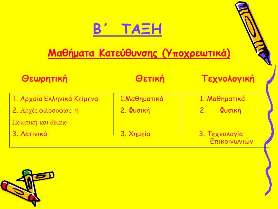 Τα Μαθήματα της Β΄ και της Γ΄ τάξης του Λυκείου διακρίνονται σε: 1. Μαθήματα Κατευθύνσεων 2. Μαθήματα Γενικής Παιδείας και 3. Μαθήματα Επιλογής Από αυ