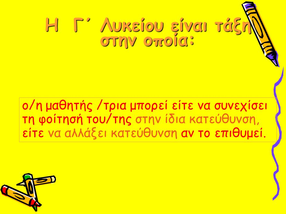 Β΄ ΤΑΞΗ Μαθήματα Κατεύθυνσης (Υποχρεωτικά) Θεωρητική Θετική Τεχνολογική 1. Αρχαία Ελληνικά Κείμενα 1.Μαθηματικά 1. Μαθηματικά 2. Αρχές φιλοσοφίας ή 2.