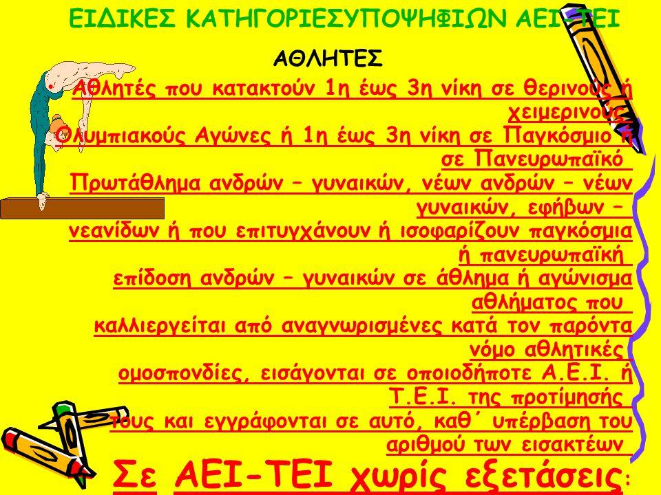 ΕΙΔΙΚΟ ΜΑΘΗΜΑ-ΕΙΔΙΚΕΣ ΕΞΕΤΑΣΕΙΣ- ΔΕΞΙΟΤΗΤΕΣ 7.ΥΠΟΨΗΦΙΟΙ ΓΙΑ ΤΙΣ ΣΤΡΑΤΙΩΤΙΚΕΣ ΣΧΟΛΕΣ ΥΠΟΒΑΛΛΟΝΤΑΙ ΣΕ ΠΡΟΚΑΤΑΡΚΤΙΚΕΣ: ΑΘΛΗΤΙΚΕΣ, ΥΓΕΙΟΝΟΜΙΚΕΣ, ΨΥΧΟΤΕΧΝΙ
