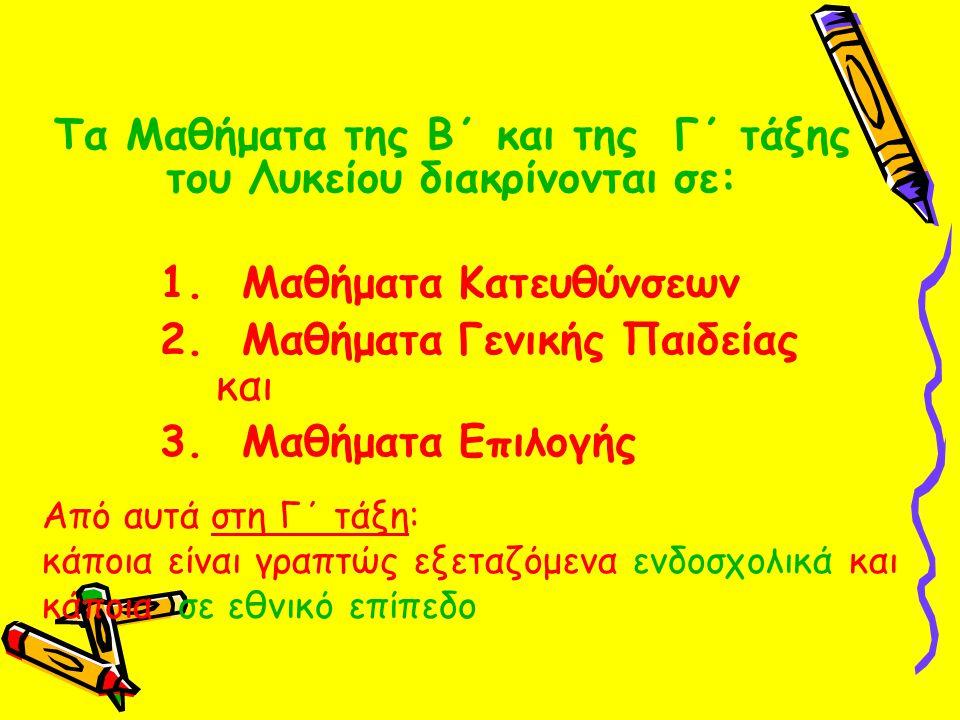 Τα Μαθήματα της Β΄ και της Γ΄ τάξης του Λυκείου διακρίνονται σε: 1.