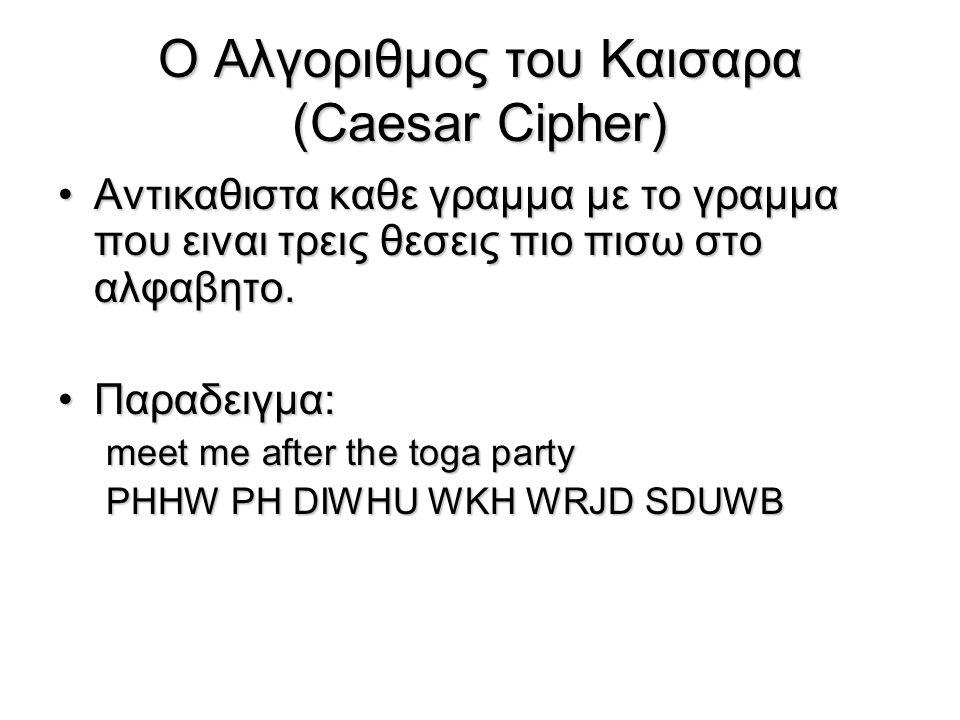 Ο Αλγοριθμος του Καισαρα (Caesar Cipher) Αντικαθιστα καθε γραμμα με το γραμμα που ειναι τρεις θεσεις πιο πισω στο αλφαβητο.Αντικαθιστα καθε γραμμα με