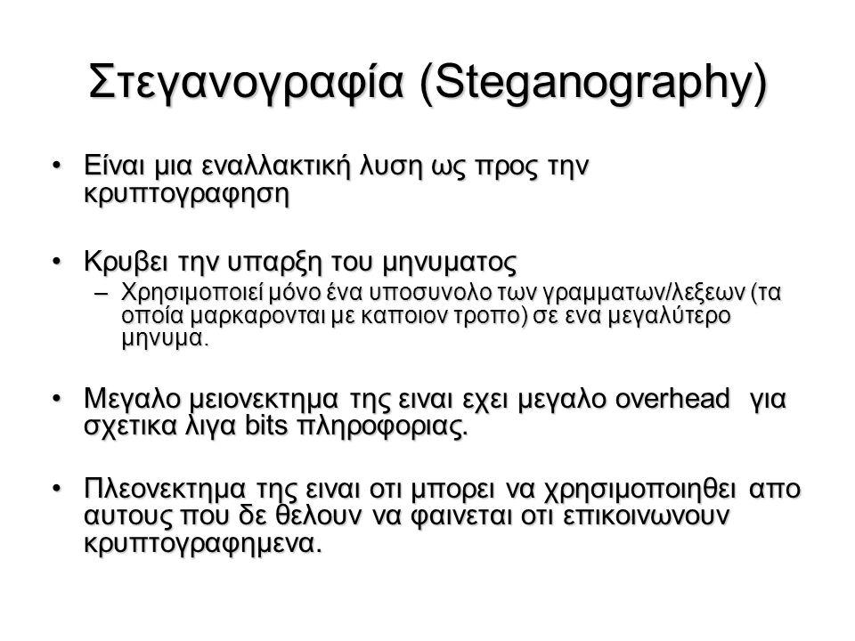 Στεγανογραφία (Steganography) Είναι μια εναλλακτική λυση ως προς την κρυπτογραφησηΕίναι μια εναλλακτική λυση ως προς την κρυπτογραφηση Κρυβει την υπαρ
