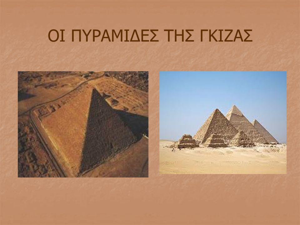 1ηΠροσπάθεια : «Αν ξέραμε το σεκέτ της πυραμίδας, δηλαδή την κλίση της πλαϊνής πλευράς της πυραμίδας, θα μπορούσαμε να υπολογίσουμε το ύψος της πυραμίδας» σκεφτόταν ο Αχμές.
