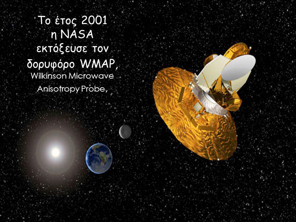 Το έτος 2001 η NASA εκτόξευσε τον δορυφόρο WMAP, Wilkinson Microwave Anisotropy Probe,