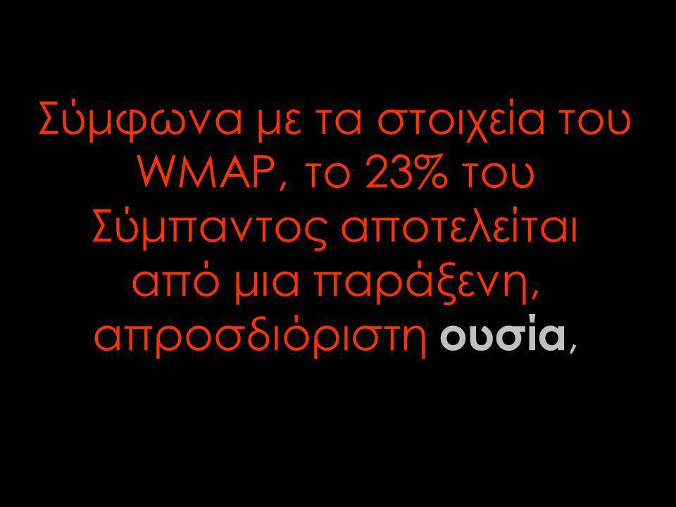 Σύμφωνα με τα στοιχεία του WMAP, το 23% του Σύμπαντος αποτελείται από μια παράξενη, απροσδιόριστη ουσία,