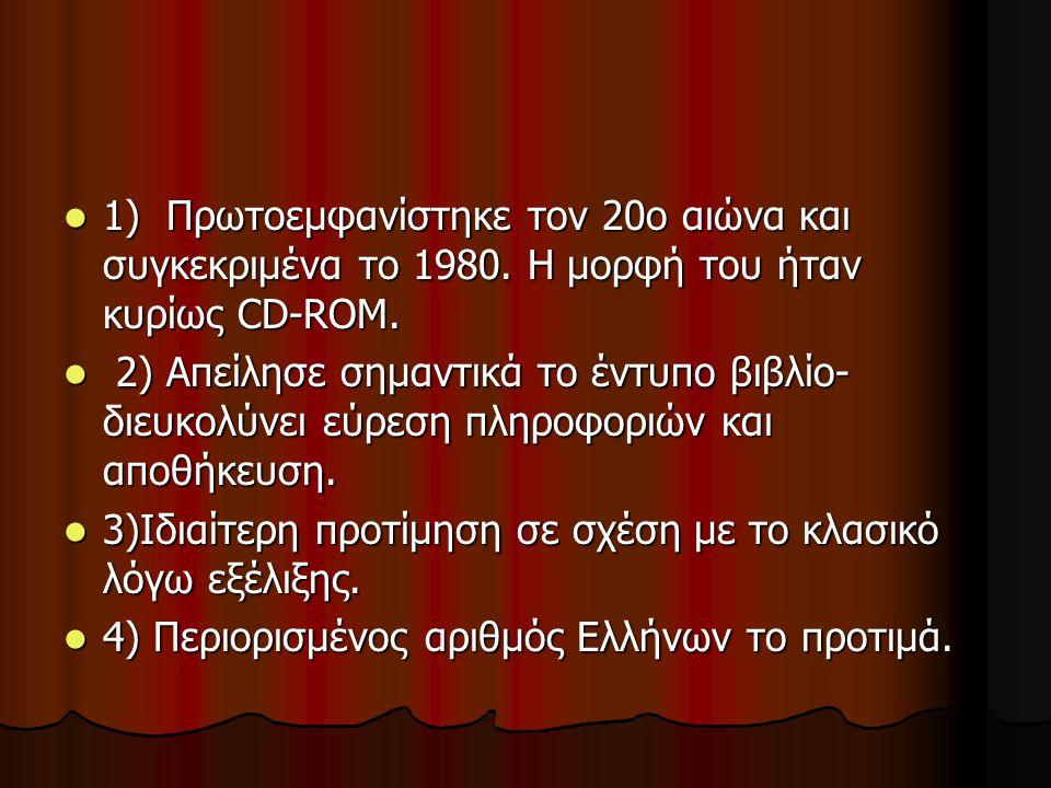 1) Πρωτοεμφανίστηκε τον 20ο αιώνα και συγκεκριμένα το 1980. Η μορφή του ήταν κυρίως CD-ROM. 1) Πρωτοεμφανίστηκε τον 20ο αιώνα και συγκεκριμένα το 1980