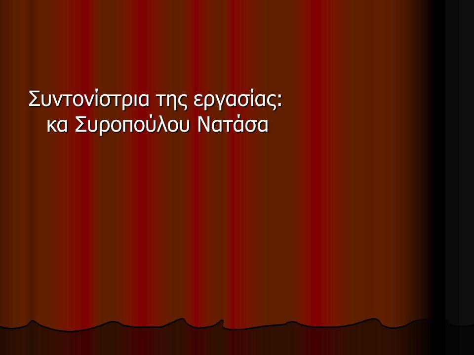 Συντονίστρια της εργασίας: κα Συροπούλου Νατάσα