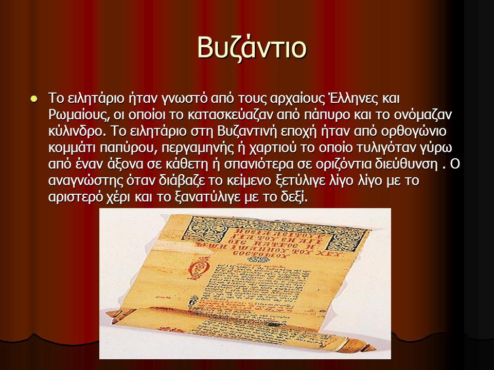 Βυζάντιο Βυζάντιο Το ειλητάριο ήταν γνωστό από τους αρχαίους Έλληνες και Ρωμαίους, οι οποίοι το κατασκεύαζαν από πάπυρο και το ονόμαζαν κύλινδρο.