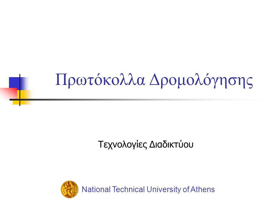 National Technical University of AthensΤεχνολογίες Διαδικτύου Λειτουργία του BGP (2) Πληροφορία εισαγάγετε στη βάση Adj-RIB-In και εκτελείται διαδικασία ενημέρωσης τοπικού πίνακα δρομολόγησης Σε περίπτωση απόσυρσης αφαιρείται από τη βάση Adj-RIB-In Αν φτάσει πληροφορία καινούργιας διαδρομής, ελέγχεται κόστος αυτής Διαδικασία αξιολόγησης διαδρομών Κάθε φορά που λαμβάνεται μήνυμα UPDATE Υπολογίζεται βαθμός προτίμησης κάθε διαδρομής Επιλέγεται καλύτερη διαδρομή Ενημέρωση άλλων δρομολογητών