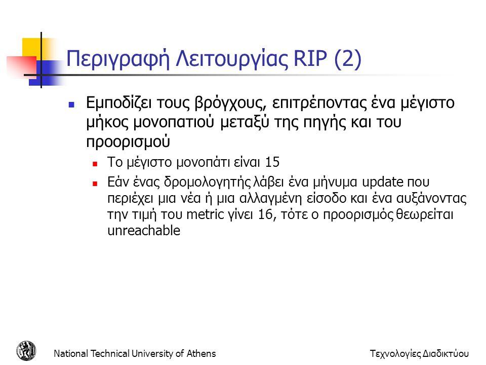 National Technical University of AthensΤεχνολογίες Διαδικτύου Περιγραφή Λειτουργίας RIP (2) Εμποδίζει τους βρόγχους, επιτρέποντας ένα μέγιστο μήκος μο