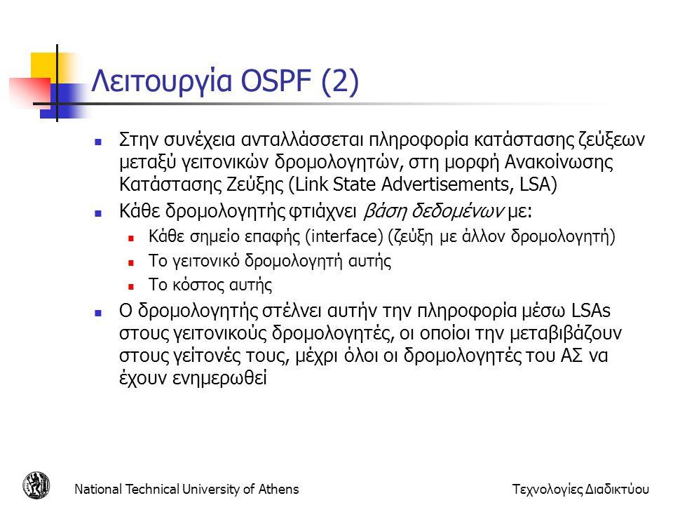 National Technical University of AthensΤεχνολογίες Διαδικτύου Λειτουργία OSPF (2) Στην συνέχεια ανταλλάσσεται πληροφορία κατάστασης ζεύξεων μεταξύ γει
