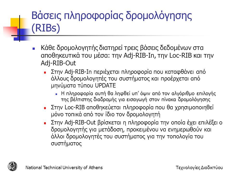 National Technical University of AthensΤεχνολογίες Διαδικτύου Βάσεις πληροφορίας δρομολόγησης (RIBs) Κάθε δρομολογητής διατηρεί τρεις βάσεις δεδομένων