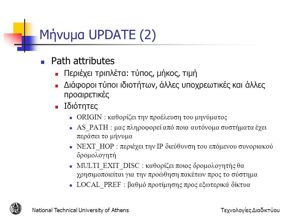 National Technical University of AthensΤεχνολογίες Διαδικτύου Μήνυμα UPDATE (2) Path attributes Περιέχει τριπλέτα: τύπος, μήκος, τιμή Διάφοροι τύποι ι