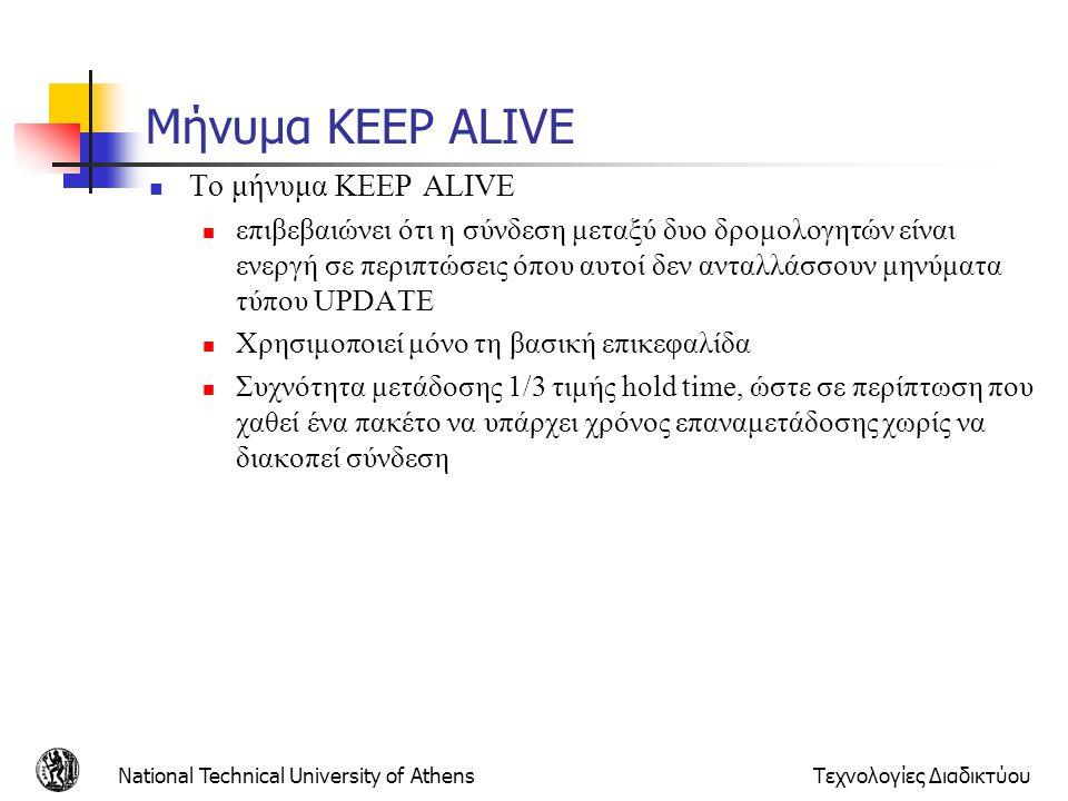 National Technical University of AthensΤεχνολογίες Διαδικτύου Μήνυμα KEEP ALIVE Το μήνυμα KEEP ALIVE επιβεβαιώνει ότι η σύνδεση μεταξύ δυο δρομολογητώ