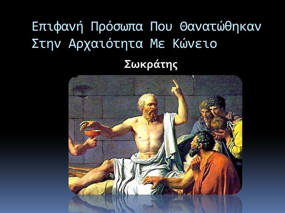 Επιφανή Πρόσωπα Που Θανατώθηκαν Στην Αρχαιότητα Με Κώνειο Σωκράτης