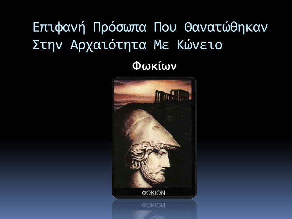 Επιφανή Πρόσωπα Που Θανατώθηκαν Στην Αρχαιότητα Με Κώνειο Φωκίων