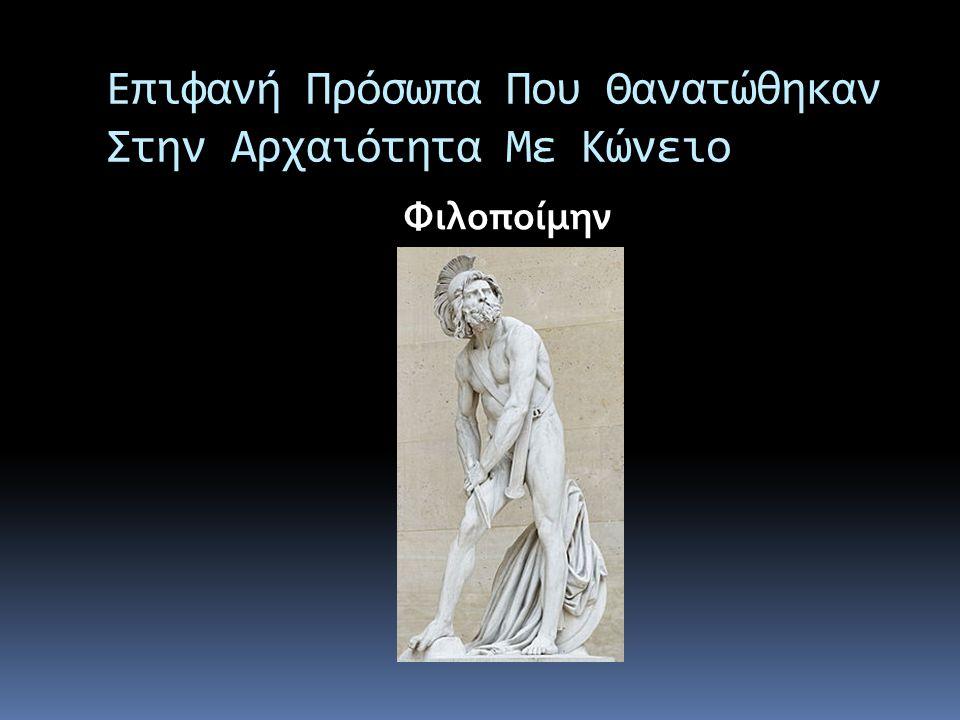 Επιφανή Πρόσωπα Που Θανατώθηκαν Στην Αρχαιότητα Με Κώνειο Φιλοποίμην