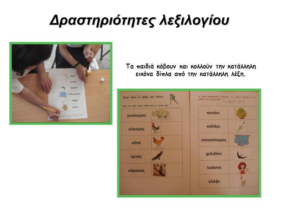 Δραστηριότητες λεξιλογίου Τα παιδιά κόβουν και κολλούν την κατάλληλη εικόνα δίπλα από την κατάλληλη λέξη.