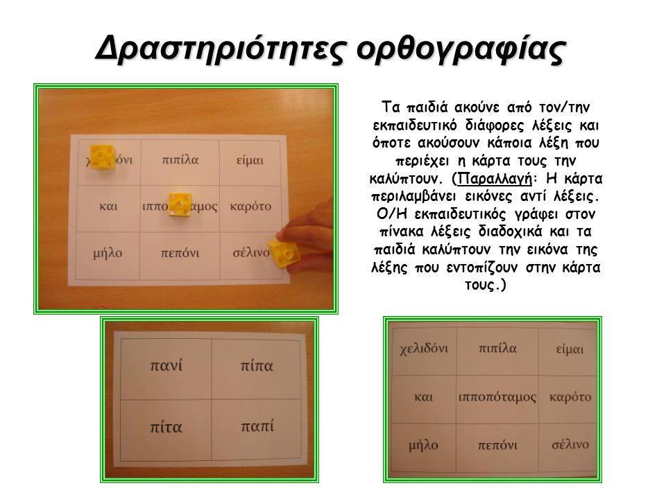 Δραστηριότητες ορθογραφίας Τα παιδιά ακούνε από τον/την εκπαιδευτικό διάφορες λέξεις και όποτε ακούσουν κάποια λέξη που περιέχει η κάρτα τους την καλύ
