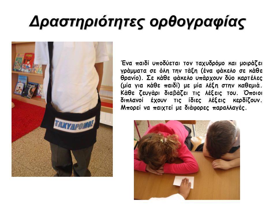 Δραστηριότητες ορθογραφίας Ένα παιδί υποδύεται τον ταχυδρόμο και μοιράζει γράμματα σε όλη την τάξη (ένα φάκελο σε κάθε θρανίο). Σε κάθε φάκελο υπάρχου