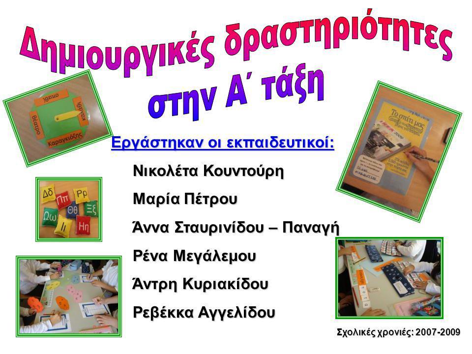 Άξονας του γράμματος Ο/Η εκπαιδευτικός δημιουργεί έναν κατάλογο με λέξεις που περιέχουν ή αρχίζουν με το υπό επεξεργασία γράμμα και δημιουργεί τον «άξονα του γράμματος».