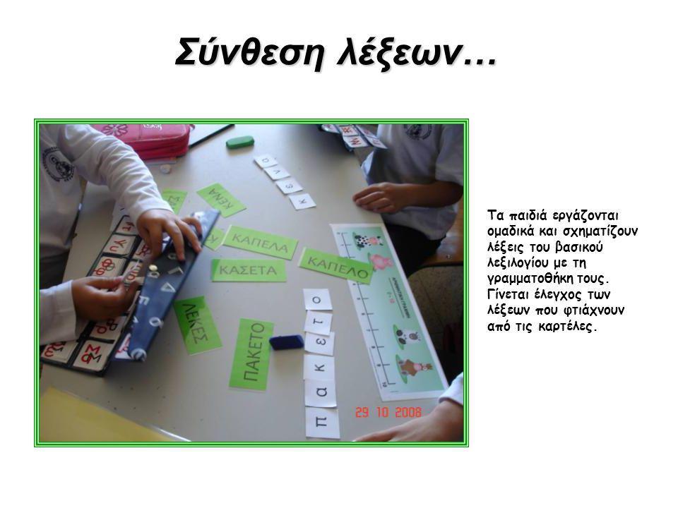 Σύνθεση λέξεων… Τα παιδιά εργάζονται ομαδικά και σχηματίζουν λέξεις του βασικού λεξιλογίου με τη γραμματοθήκη τους. Γίνεται έλεγχος των λέξεων που φτι
