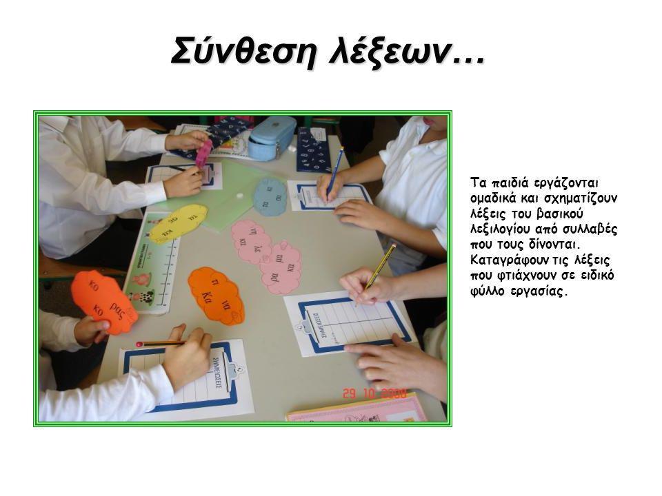 Σύνθεση λέξεων… Τα παιδιά εργάζονται ομαδικά και σχηματίζουν λέξεις του βασικού λεξιλογίου από συλλαβές που τους δίνονται. Καταγράφουν τις λέξεις που