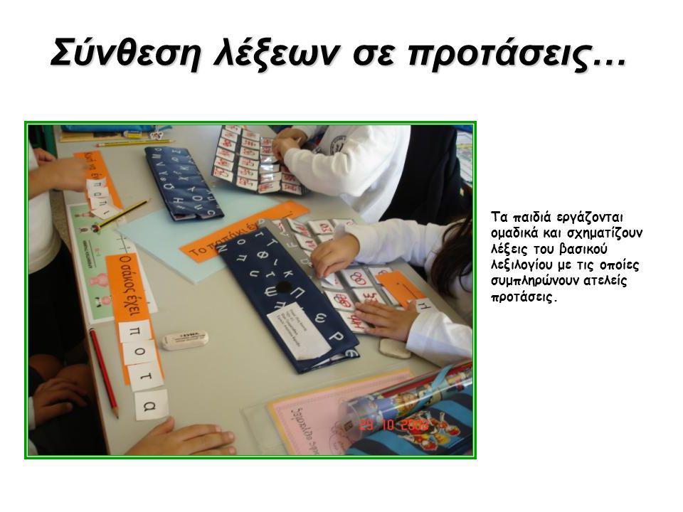 Σύνθεση λέξεων σε προτάσεις… Τα παιδιά εργάζονται ομαδικά και σχηματίζουν λέξεις του βασικού λεξιλογίου με τις οποίες συμπληρώνουν ατελείς προτάσεις.