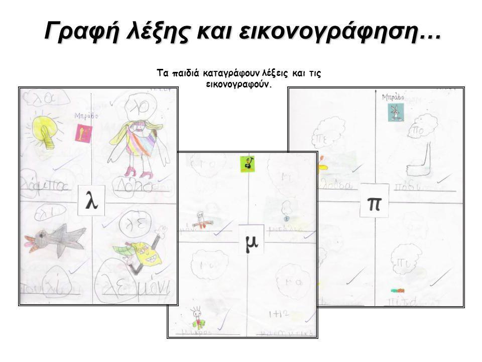 Γραφή λέξης και εικονογράφηση… Τα παιδιά καταγράφουν λέξεις και τις εικονογραφούν.
