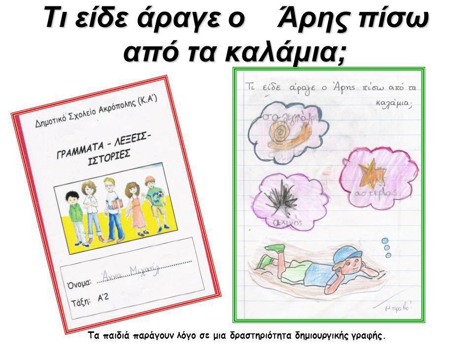 Τι είδε άραγε ο Άρης πίσω από τα καλάμια; Τα παιδιά παράγουν λόγο σε μια δραστηριότητα δημιουργικής γραφής.