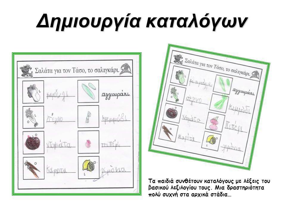 Δημιουργία καταλόγων Τα παιδιά συνθέτουν καταλόγους με λέξεις του βασικού λεξιλογίου τους. Μια δραστηριότητα πολύ συχνή στα αρχικά στάδια…