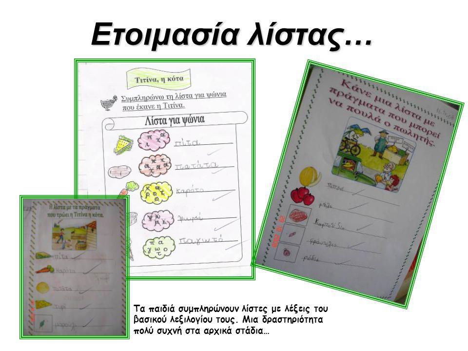 Ετοιμασία λίστας… Τα παιδιά συμπληρώνουν λίστες με λέξεις του βασικού λεξιλογίου τους. Μια δραστηριότητα πολύ συχνή στα αρχικά στάδια…
