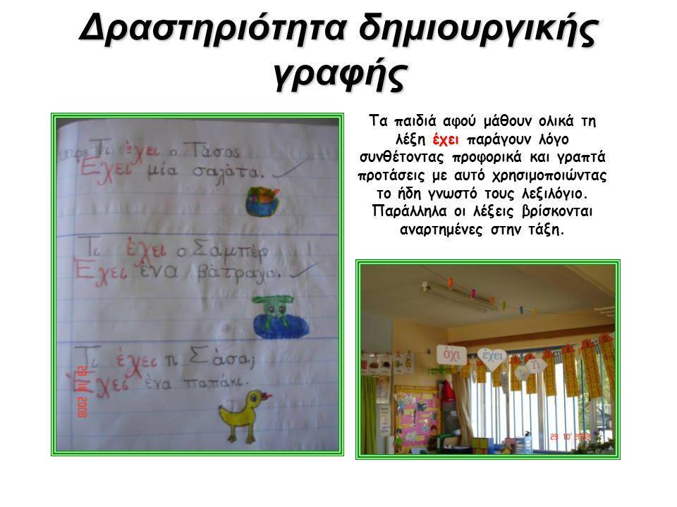 Δραστηριότητα δημιουργικής γραφής έχει Τα παιδιά αφού μάθουν ολικά τη λέξη έχει παράγουν λόγο συνθέτοντας προφορικά και γραπτά προτάσεις με αυτό χρησι